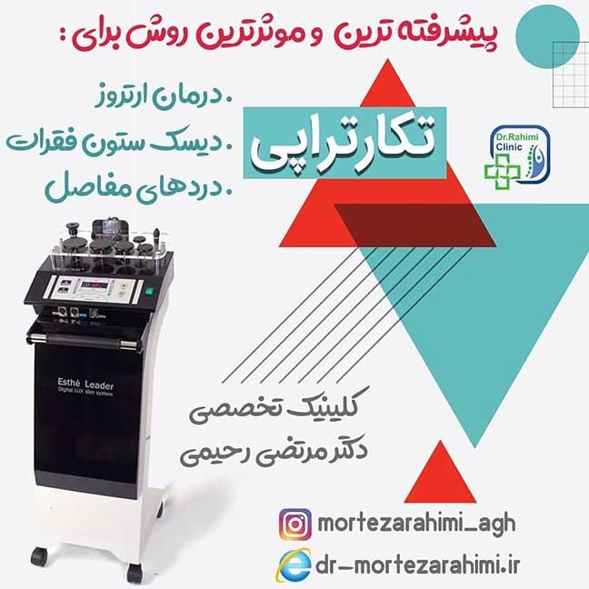 درمان آرتروز در تبریز