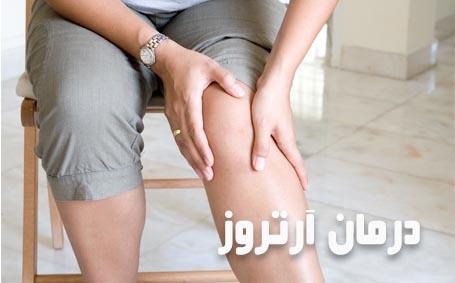 درمان آرتروز با روش های نوین